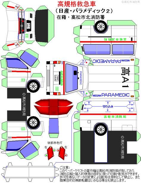 Ambulance Paper Craft paper models ambulance