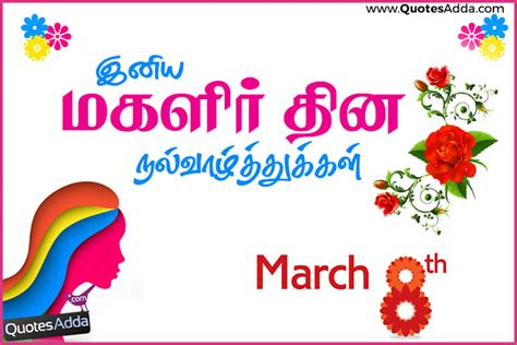 S Day Quotes In Tamil International S Day Tamil Quotes And Greetings 3025