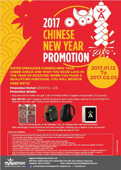 new year promotion new year promotion is coming isafyi hk