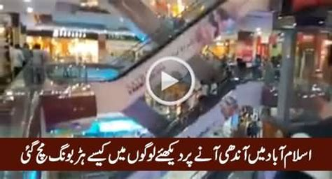 emergency situation in centaurus mall islamabad because of