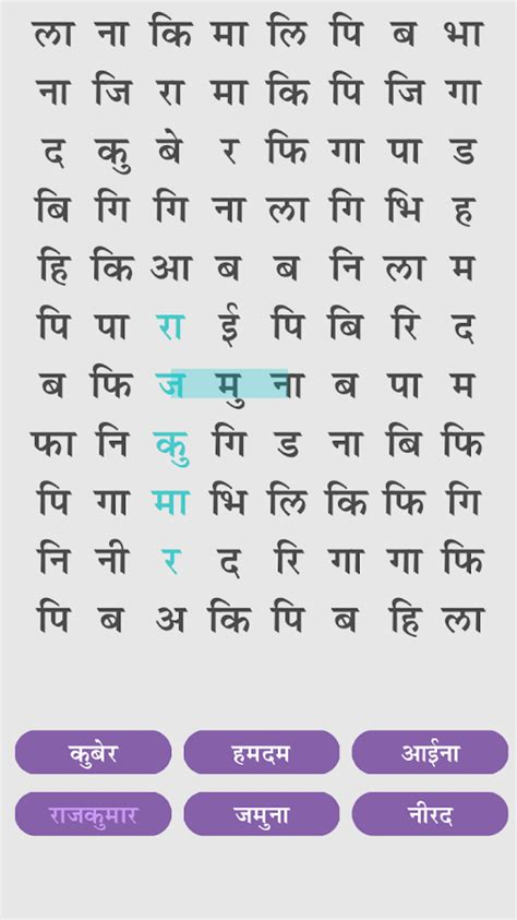 hindi word for swing hindi word search shabd khoj android apps on google play