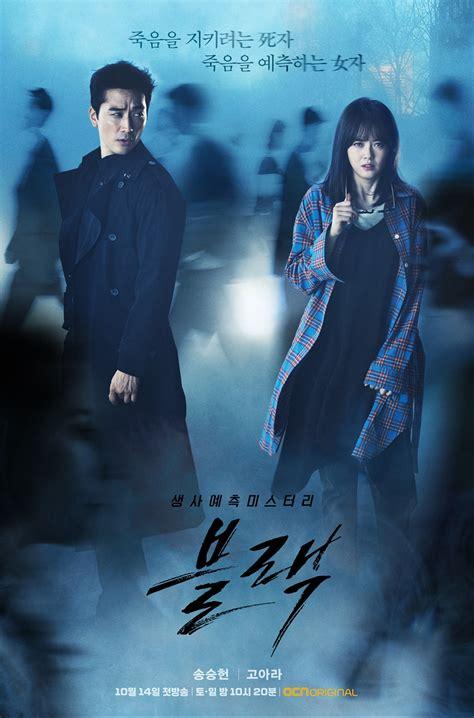 Film Seri Korea Black | rekomendasi k drama thriller yang baru nomor 1 keren