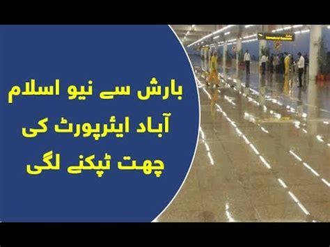 barish se new islamabad airport pani pani ho gia news tv