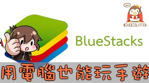 bluestacks easy 巧克力 bluestacks 電腦也能玩手機遊戲 easy youtube