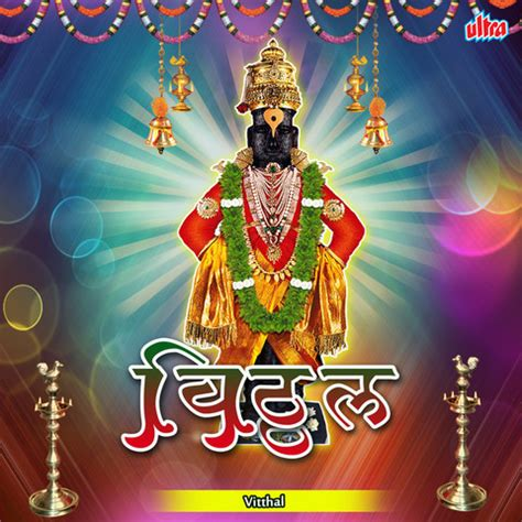 vitthal songs  vitthal mp marathi songs