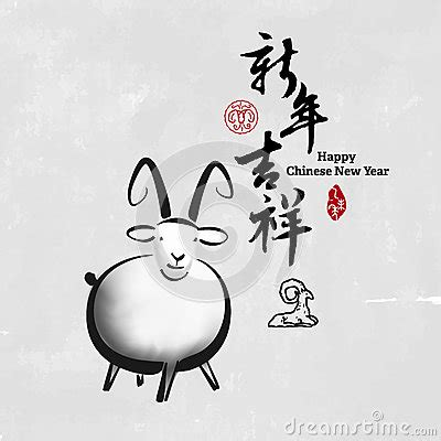 auspicious word for chinese new year 2015 vector year of the ram asian lunar year stock illustration image 48316642