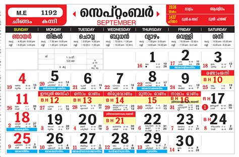 Calendar 2018 May Malayalam September 2016 In Free Malayalam Calendar 2016