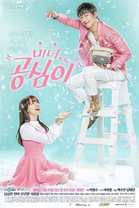 film komedi korea 2016 beautiful gong shim drama korea komedi romantis 2016