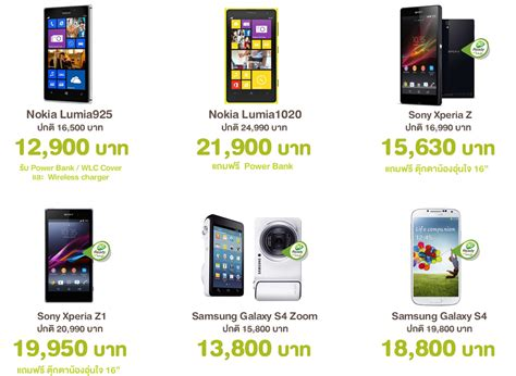 new year promotion smartphone รวมโปรโมช นค ายม อถ อ และ istudio ฉลองตร ษจ น 2557
