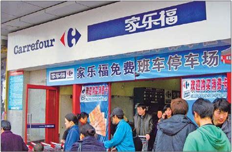carrefour sede harto de carrefour televisi 243 n estatal china acusa a