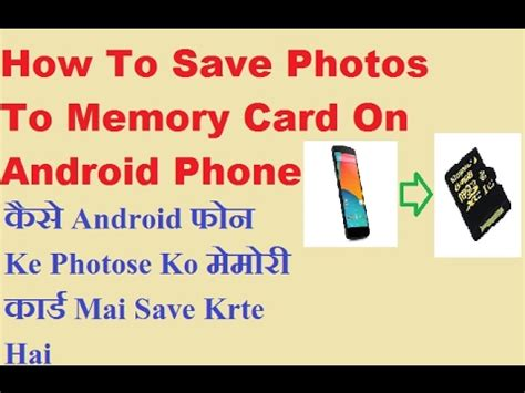 how to save photos to memory card on android phone