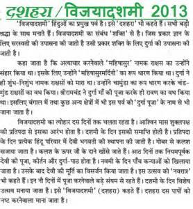 Dussehra Essay In by Happy Vijayadashami 2013 Essay In 2 Happy Dussehra 2013 Happy