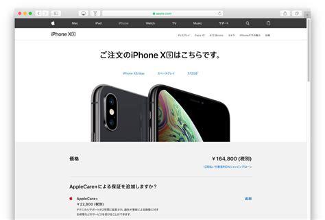 ios 12のシステム使用量は約6 8gbで iphone xs 512gbモデルの場合は約500gbをユーザーが実際に利用可能 aapl ch