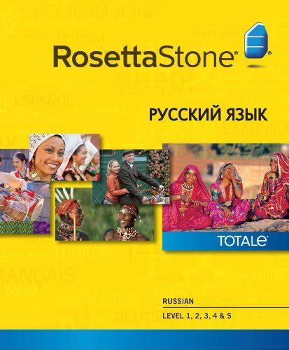 rosetta stone russian 1 5 rosetta stone russian level 1 5 set download