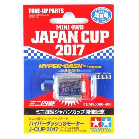 Tamiya Hyper Dash 3 Japan Cup 95096 hyper dash 3 motor j cup 2017 tamiya