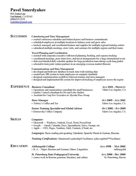 sections on a resume exles agoodresume