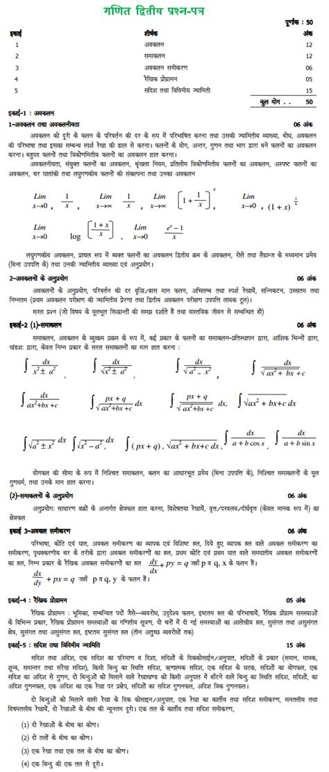 Mba Syllabus Pune 2016 Pattern by Up Board Maths Book For Class 10 Pdf Nctb Math