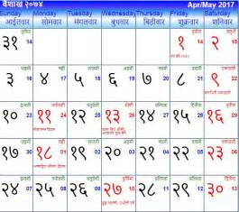 Nepali Calendar Nepali Calendar Complete Nepali Calendar 2074 Bs