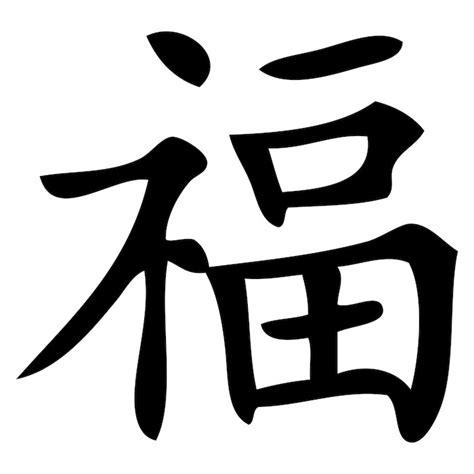 imagenes de simbolos chinos de buena suerte fotomural s 237 mbolo chino para la buena suerte pixers