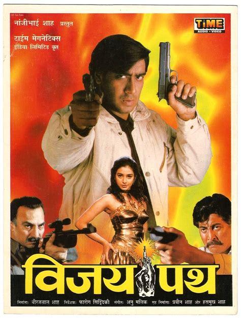 film hindi vijaypath 1994 hindi movie watch online filmlinks4u is