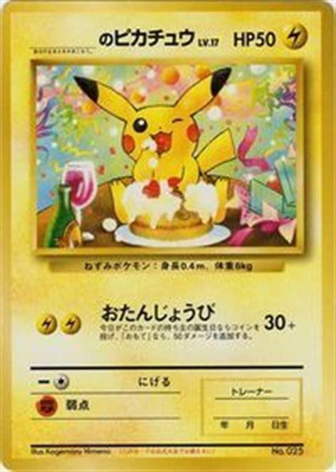 Natta Jumbo card xy warm pikachu 2014 uniqlo promo 4 versions