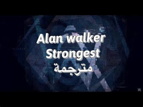 alan walker strongest ina wroldsen strongest alan walker remix مترجمه youtube