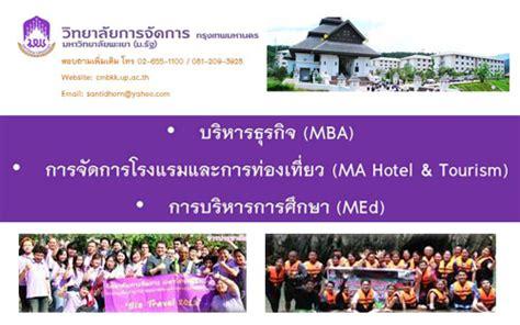 Up Mba Entrance by ว ทยาล ยการจ ดการ ม พะเยา ม ร ฐ เป ดร บสม ครต งแต