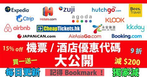 agoda hsbc promo 每日更新 一定要bookmark 最新機票 套票 酒店折扣優惠代碼 promotion code 大公開