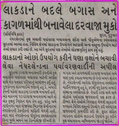 City Surat Essay by Image Gallery Samachar News
