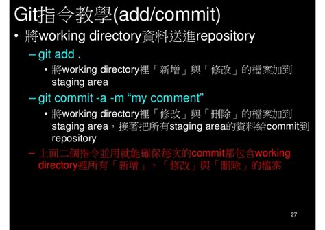 tutorial git add git tutorial for windows user 給 windows user 的 git 教學