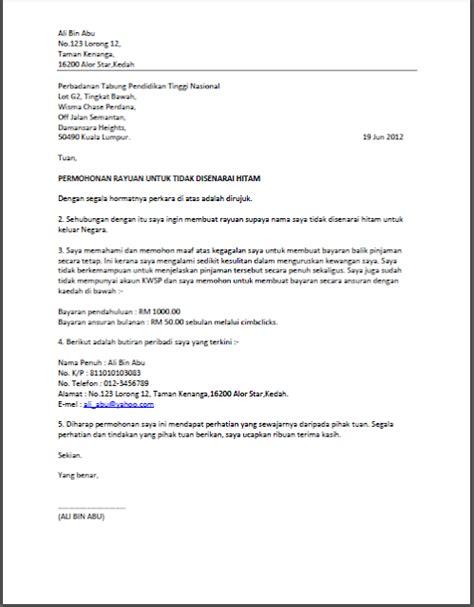 format surat pernyataan tidak masuk dalam daftar hitam contoh surat tidak masuk daftar hitam