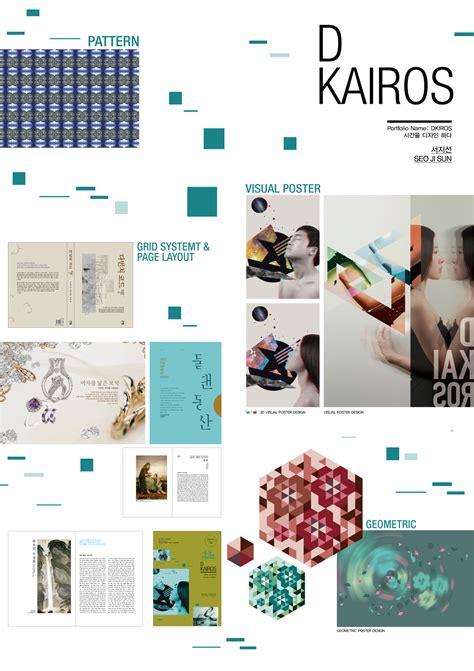 layout design com dkairos 시각디자인 그래픽디자인