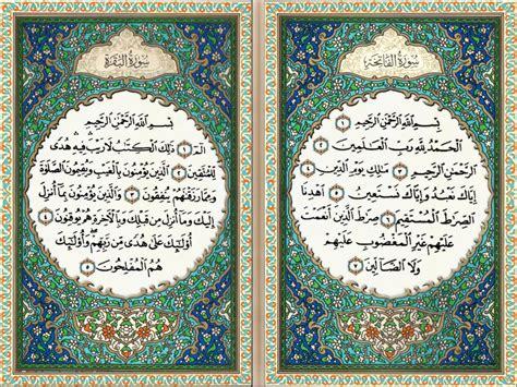 mp al quran