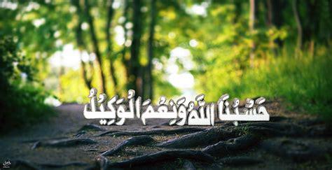 hasbunallah wa ni mal wakil photograph by hassan qureshi