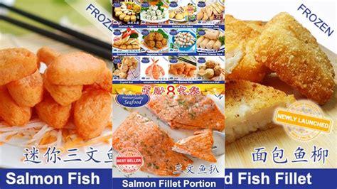frozen food seafood steamboat fish prawn scallop - Steamboat Frozen Food