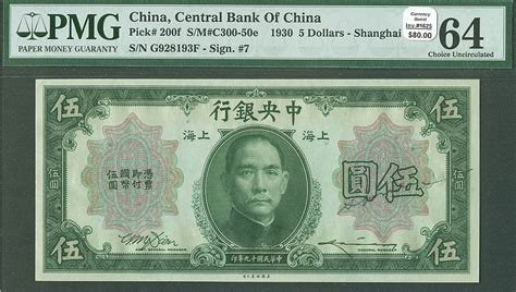 bank of china currency china central bank shanghai 200f s m c300 50e