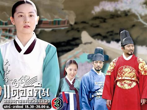 film drama korea janggem a jewel in the palace images a jewel in the palace hd