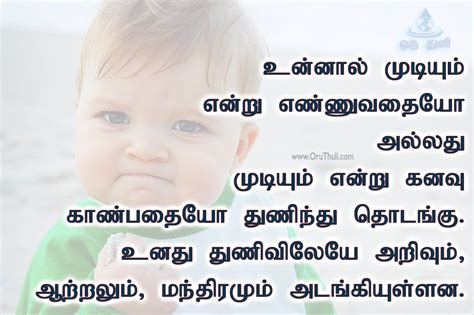 tamil quotes about self realization with sad tamil person should self confidence oruthuli quotes