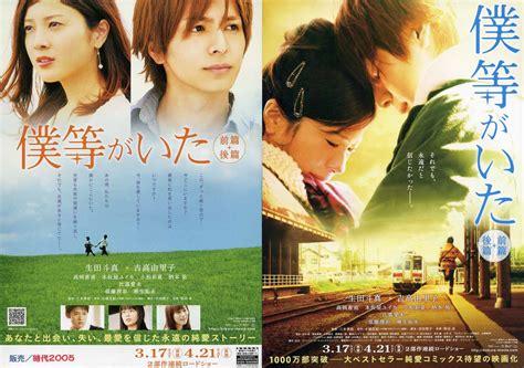 judul film romantis paling sedih 15 rekomendasi film jepang paling sedih part 2 akiba