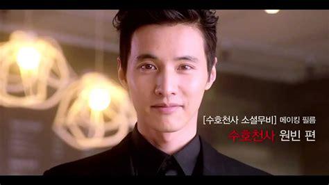 film terbaik won bin won bin for tongyang life insurance guardian angel