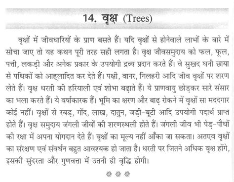 Importance Of Trees Essay by Paragraph On Trees In