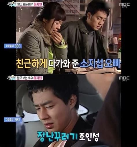 so ji sub and jo in sung ha ji won describe su amistad con anteriores co estrellas