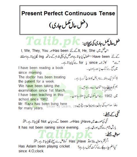 present perfect tense sentence pattern present perfect continuous tense in urdu sentences exercise