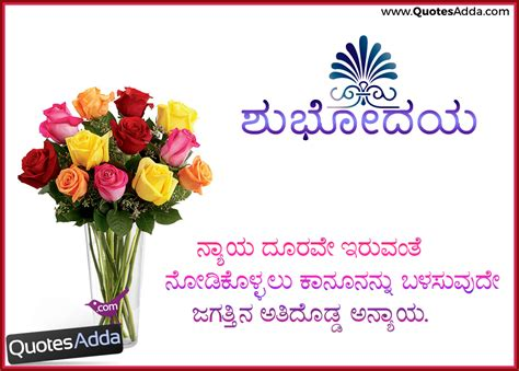 Wedding Wishes Kannada by Kannada Subhodaya Wishes Greetings Quotations Quotesadda