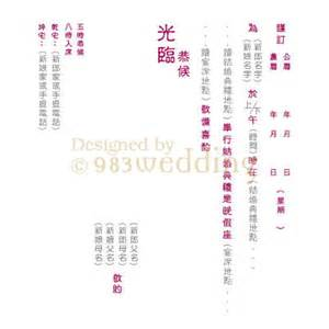 Wedding invitation wording wedding invitation template in chinese