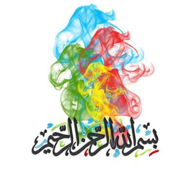alshebani m بسم الله الرحمن الرحيم