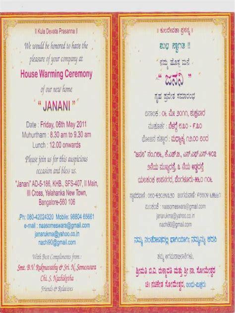 Friends Wedding Card Wordings In Kannada