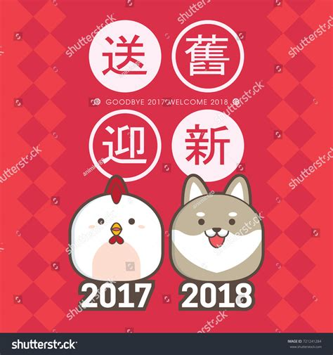 japanese new year card template 2018 2018 new year greeting card stock vector 721241284