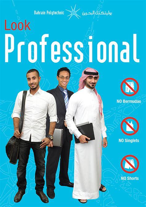 Dress Code Sos 10 faq bahrain polytechnic