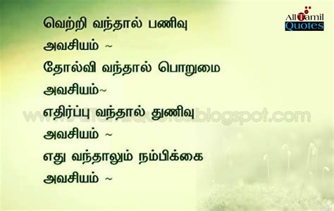 Quotes In Tamil Best Tamil Inspirational Quotes On In Tamil Language 15